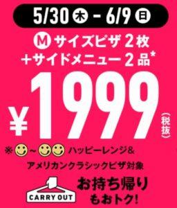 ドミノピザのメガウィーク お持ち帰り用セットクーポン1999円