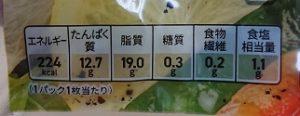 セブンプレミアム サラダフィッシュさばの栄養成分表