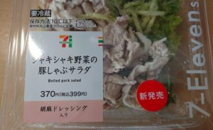 セブンイレブン シャキシャキ野菜の豚しゃぶサラダのパッケージ