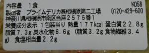 セブンイレブンのたんぱく質が摂れる!鶏むね肉サラダの栄養成分