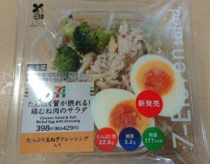 セブンイレブン たんぱく質が摂れる!鶏むね肉サラダのパッケージ2020年2月27日新発売