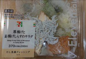 セブンイレブン 厚揚げと釜揚げしらすのサラダのパッケージ