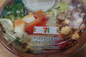 セブンイレブンのグリルチキンと玉子のチョップドサラダのパッケージ2020年1月版