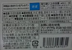 セブンイレブンのさばの塩焼きの栄養成分表