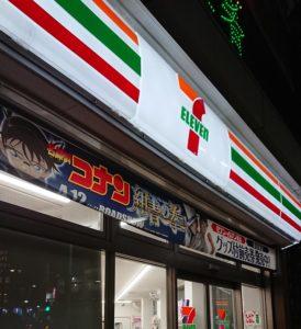 セブンイレブン 日本第一号店 豊洲店の店前写真