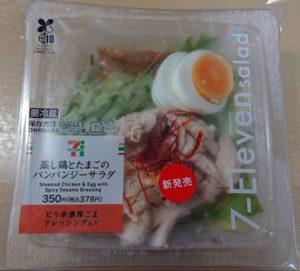 セブンイレブン 蒸し鶏とたまごのバンバンジーサラダのパッケージ2020年6月11日新発売