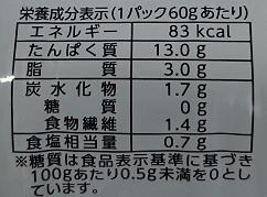 ファミマでライザップ サラダチキンバー ブラックペッパーの栄養成分表