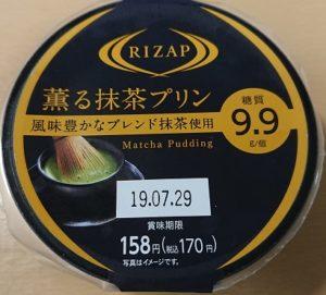 ファミリーマートのライザップ薫る抹茶プリンのパッケージ