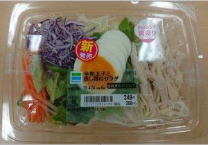 ファミリーマートの半熟玉子と蒸し鶏のサラダのパッケージ