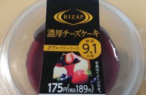 ファミリーマートのライザップ(RIZAP)濃厚チーズケーキのパッケージ