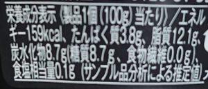ファミリーマートのファミマでライザップRIZAP芳醇クリーミー杏仁豆腐の栄養成分