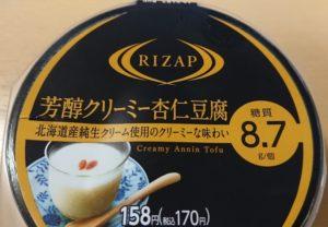 ファミリーマートのファミマでライザップRIZAP芳醇クリーミー杏仁豆腐のパッケージ