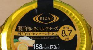 ファミリーマートのライザップ瀬戸内レモン レアチーズのパッケージ