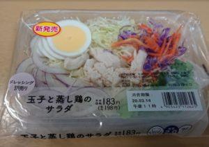 ローソンの玉子と蒸し鶏のサラダのパッケージ2020年3月10日
