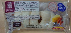 ローソンの糖質オフのしっとりパン ポークウインナーとチーズのパッケージ