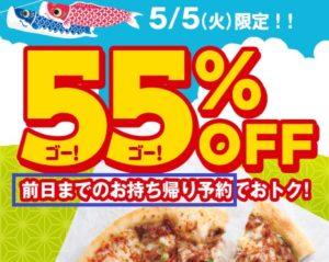 ピザハットのこどもの日55%オフ ラバーズ4キャンペーン2020年5月4日版