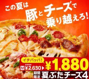 ピザハット夏ぶたチーズのクーポン
