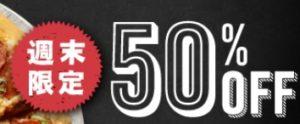 ドミノピザ週末限定50%オフクーポン