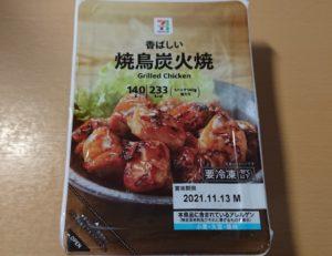 セブンイレブン 香ばしい焼鳥炭火焼 grilled-chicken 2020年版