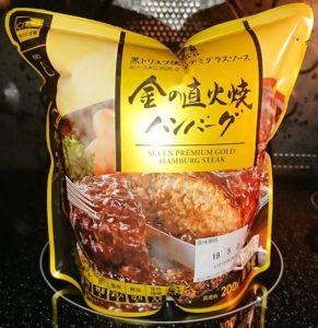 セブンイレブンのプレミアムゴールド金の直火焼きハンバーグをレンジで温めた直後の袋が膨らんだ様子