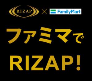 ファミマでRIZAPのロゴ