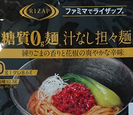ファミマでライザップ 糖質0g麺汁なし担々麺風のパッケージ