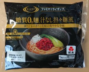 ファミマでライザップ 糖質0g麺汁なし担々麺風のパッケージ全体