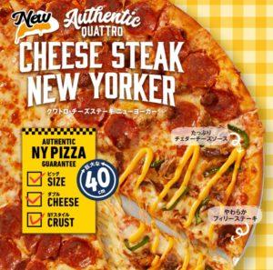ドミノピザ チーズステーキニューヨーカーのロゴ