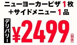 ドミノピザ ニューヨーカーレンジ デリバリー用セット2499円クーポン