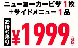 ドミノピザ ニューヨーカーレンジ お持ち帰り用セット1999円クーポン