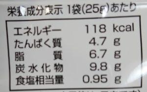 ファミリーマートのソフトいかフライ ソース&マヨネーズ風味の栄養成分表