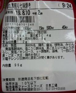 ファミリーマートの鶏の黒煎り七味焼きの栄養成分表