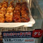 ホットスナックコーナーのファミリーマート炭火焼き鳥おび肉