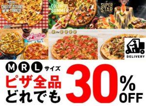 ドミノピザのピザ全品デリバリー用30%オフ!9月1日まで