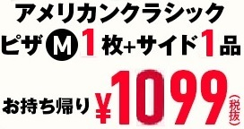 ドミノピザ アメリカンクラシックの1099円お持ち帰り用クーポン