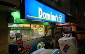 ドミノピザ 店舗の写真