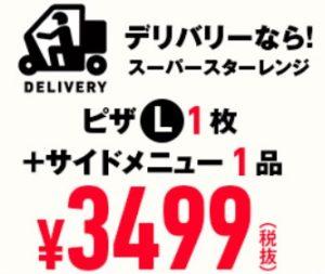 ドミノピザのスーパースターセット3499円デリバリー用のクーポン