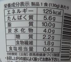 ファミマでライザップ のむとうふ の栄養成分表