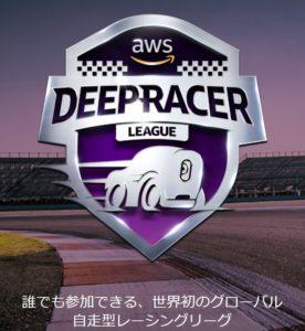 aws deepracerのロゴ