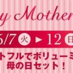 ドミノピザの母の日セットのロゴ
