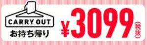 ドミノピザの母の日セットお持ち帰り用クーポン3099円