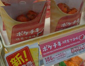 ホットスナックコーナーのファミリーマート ポケチキ 明太マヨ味