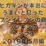 【ランキング】ヒカキンがガチでウマいと思うセブンの商品トップ3!2019年5月編のメイン