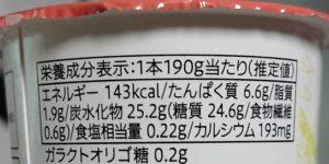 セブンイレブンの のむヨーグルト白桃の栄養成分表