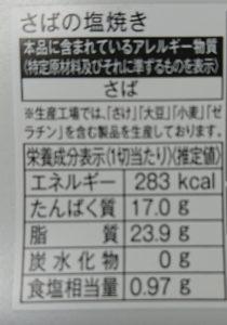 ローソンのさばの塩焼き2019最新版の栄養成分表