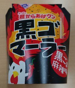 ローソンの超からあげクン 黒ごま麻辣味のパッケージ