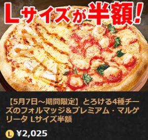 ピザハットの母の日Lサイズピザ半額