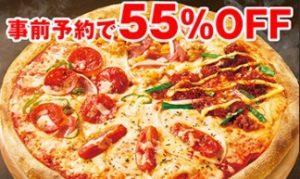 ピザハットのこどもの日キャンペーン55%オフ ファミリー4 事前予約