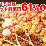 ピザハット創業日61%オフ こく旨グリル4 お持ち帰り クーポン