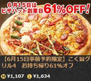 ピザハット創業日61%オフ こく旨グリル4 お持ち帰り クーポン詳細